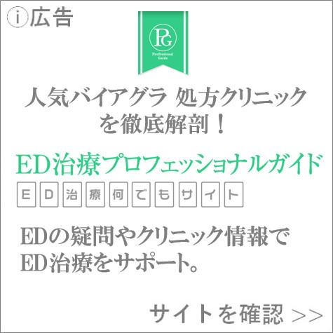 【全国エリア】ED治療の病院検索
